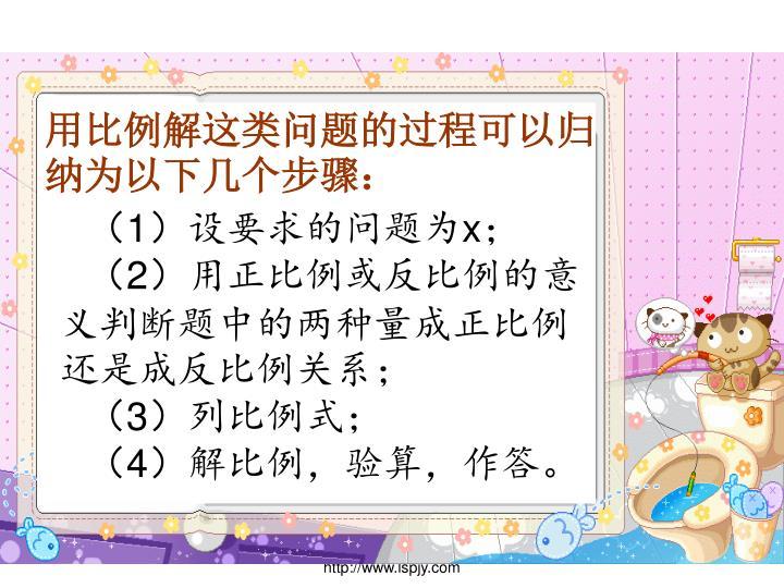 用比例解这类问题的过程可以归纳为以下几个步骤: