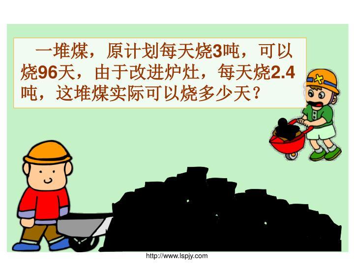 一堆煤,原计划每天烧