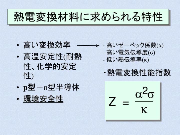 熱電変換材料に求められる特性