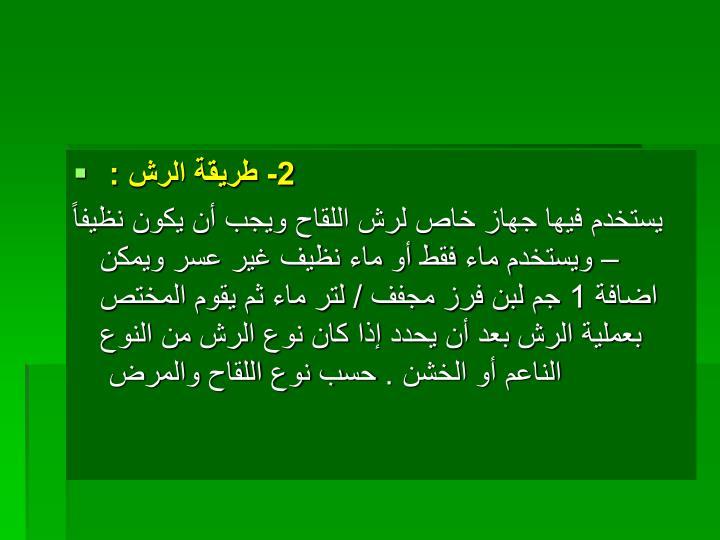 2- طريقة الرش :