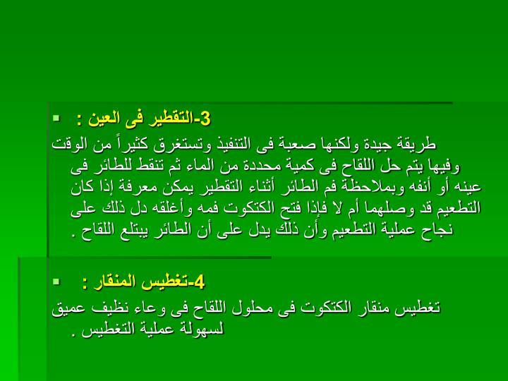 3-التقطير فى العين :