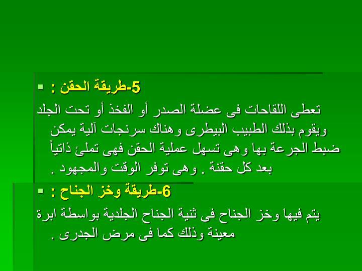 5-طريقة الحقن :