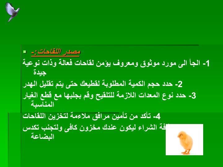 مصدر اللقاحات:-
