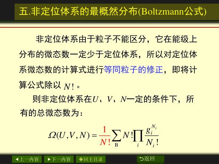 非定位体系由于粒子不能区分,它在能级上分布的微态数一定少于定位体系,