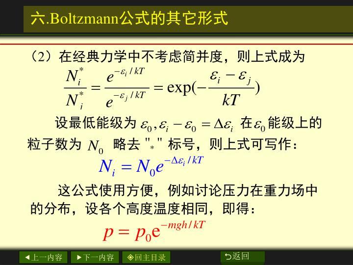 设最低能级为                          ,在    能级上的粒子数为     ,略去        标号,则上式可写作: