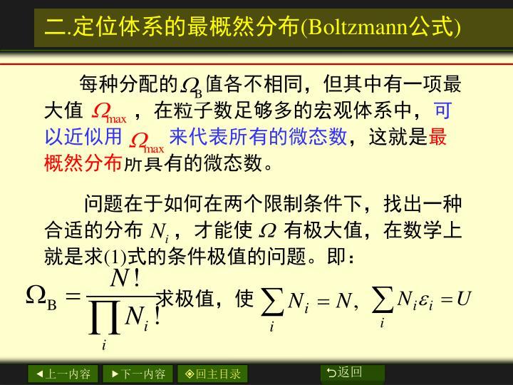 每种分配的     值各不相同,但其中有一项最大值          ,在粒子数足够多的宏观体系中,