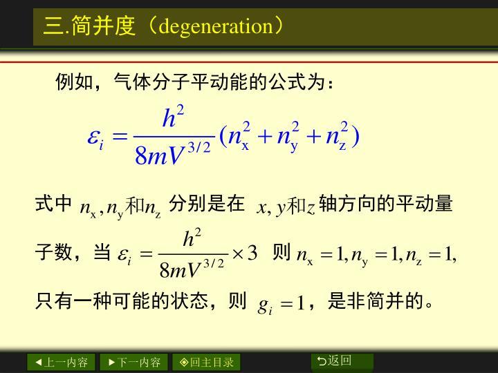 式中                   分别是在               轴方向的平动量子数,当        则           只有一种可能的状态,则       ,是非简并的。
