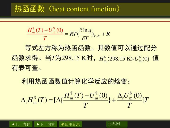 等式左方称为热函函数。其数值可以通过配分函数求得。当