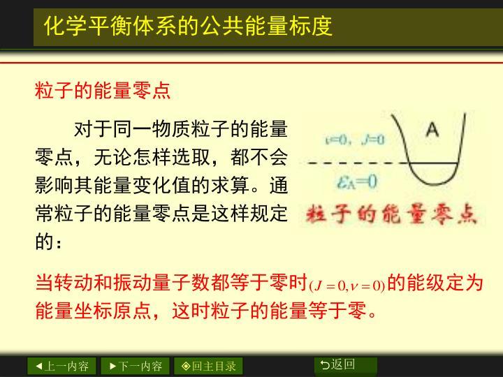 当转动和振动量子数都等于零时的能级定为能量坐标原点,这时粒子的能量等于零。