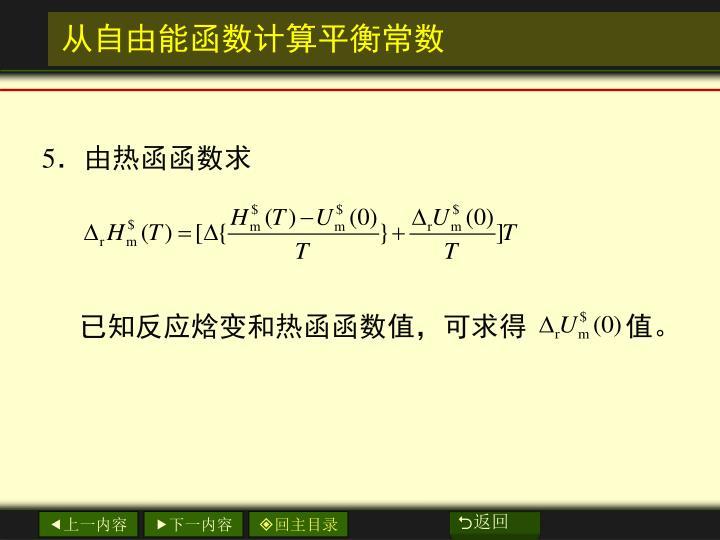 已知反应焓变和热函函数值,可求得       值。