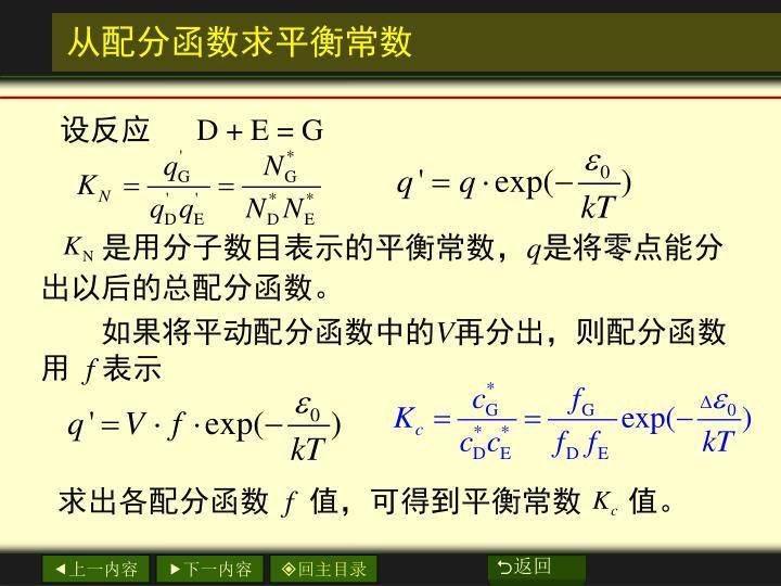 是用分子数目表示的平衡常数,