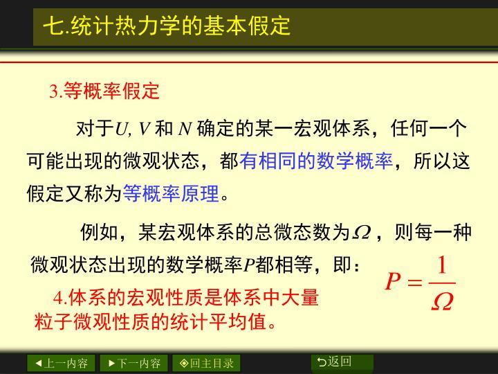 例如,某宏观体系的总微态数为     ,则每一种微观状态出现的数学概率