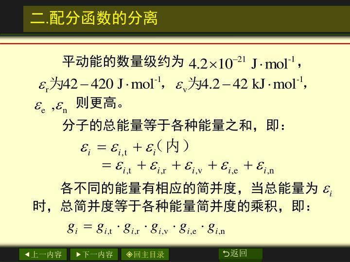 平动能的数量级约为                                 ,