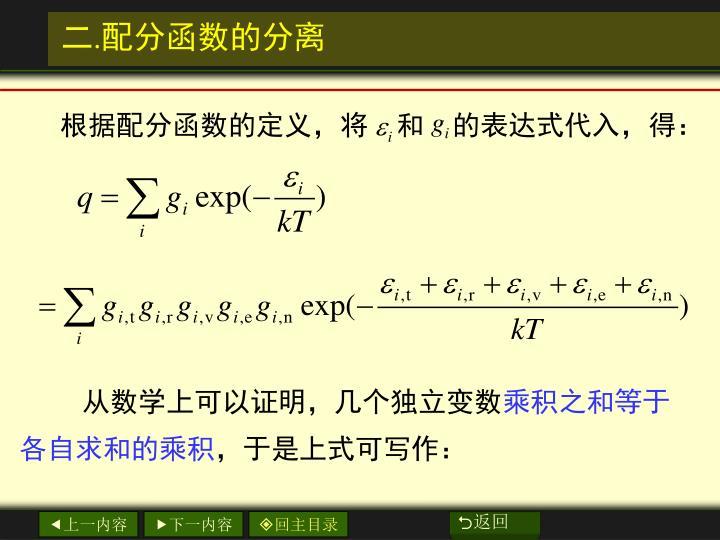 根据配分函数的定义,将    和    的表达式代入,得: