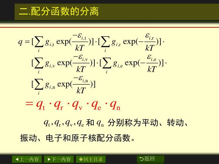 和      分别称为平动、转动、振动、电子和原子核配分函数。