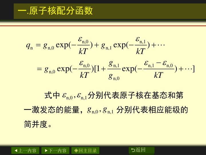 式中 分别代表原子核在基态和第一激发态的能量,     分别代表相应能级的简并度。