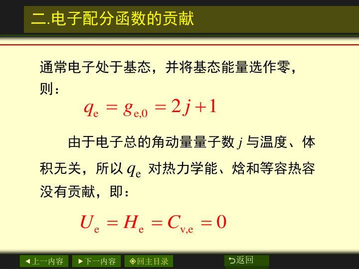 通常电子处于基态,并将基态能量选作零,则: