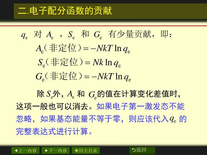 除    外,    和      的值在计算变化差值时,这项一般也可以消去。