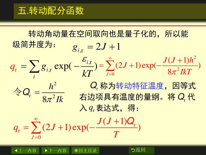 转动角动量在空间取向也是量子化的,所以能级简并度为: