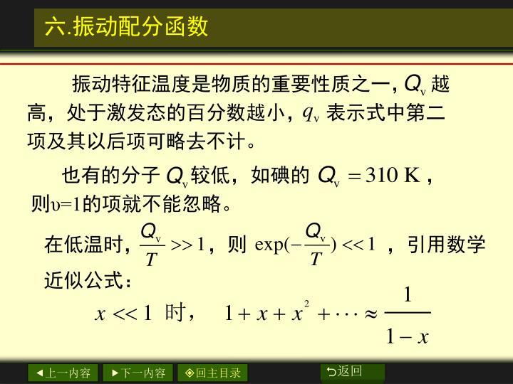 振动特征温度是物质的重要性质之一,    越高,处于激发态的百分数越小,    表示式中第二项及其以后项可略去不计。
