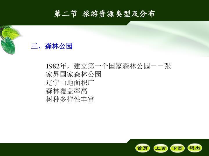 第二节 旅游资源类型及分布