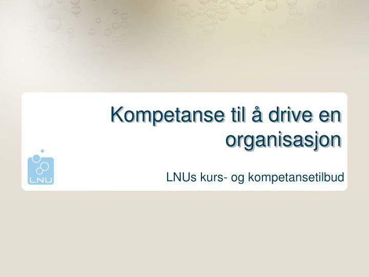 Kompetanse til å drive en organisasjon