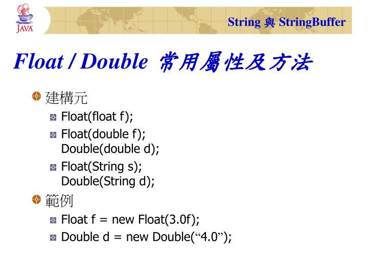 Float / Double