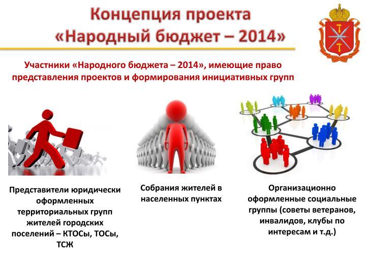 Концепция проекта «Народный бюджет – 2014»
