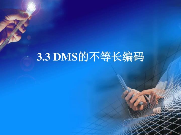 3.3 DMS