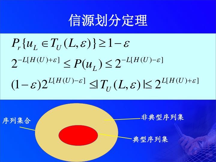信源划分定理