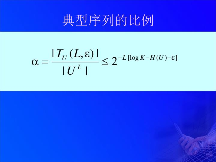 典型序列的比例