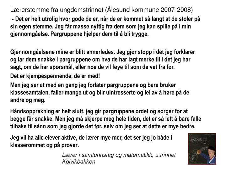 Lærerstemme fra ungdomstrinnet (Ålesund kommune 2007-2008)