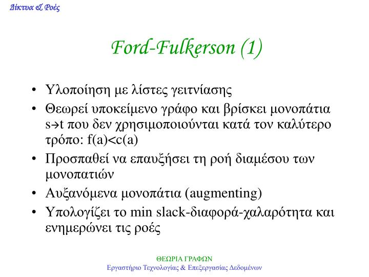 Ford-Fulkerson (1)