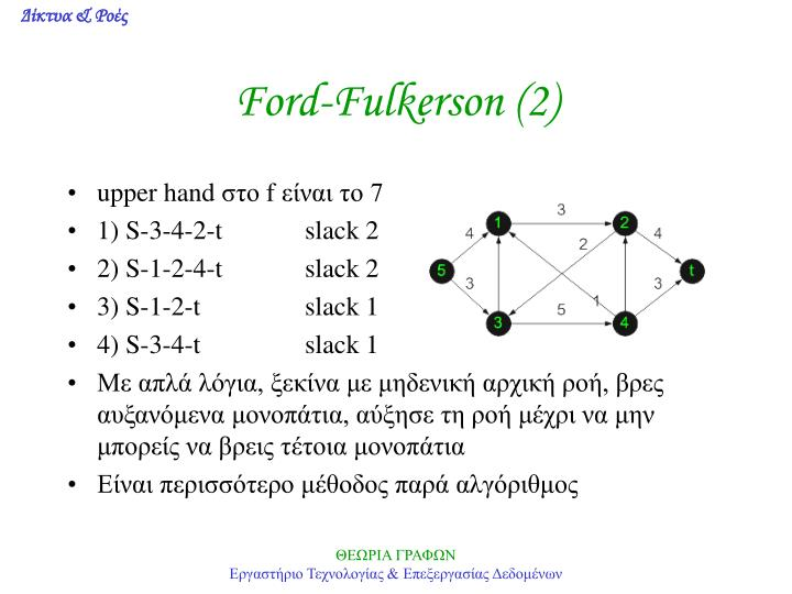 Ford-Fulkerson (2)