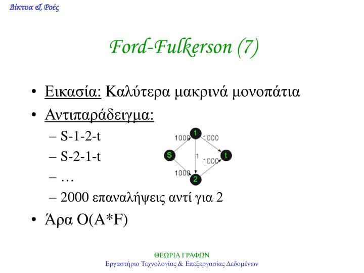 Ford-Fulkerson (7)