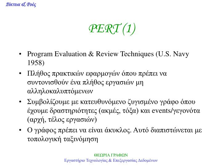 PERT (1)