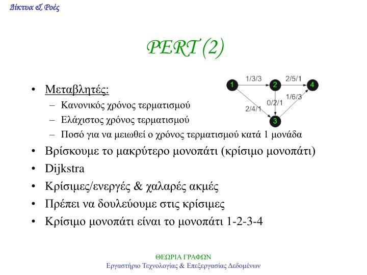 PERT (