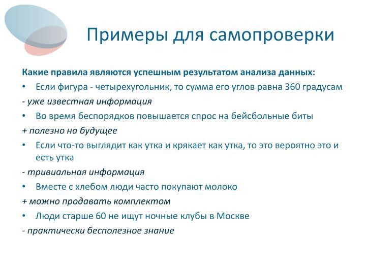 Примеры для самопроверки