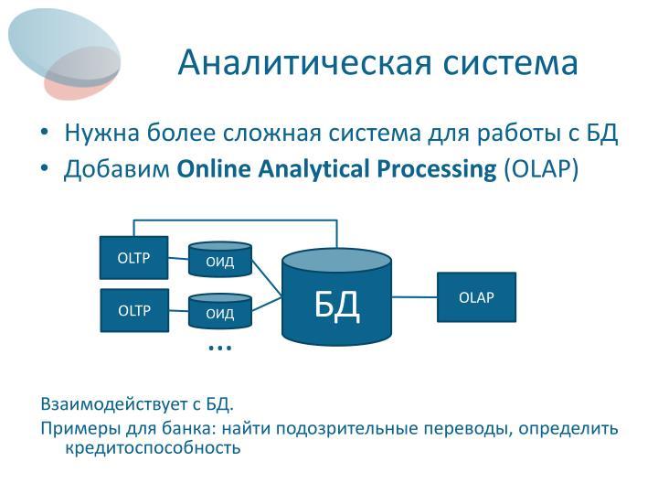 Аналитическая система