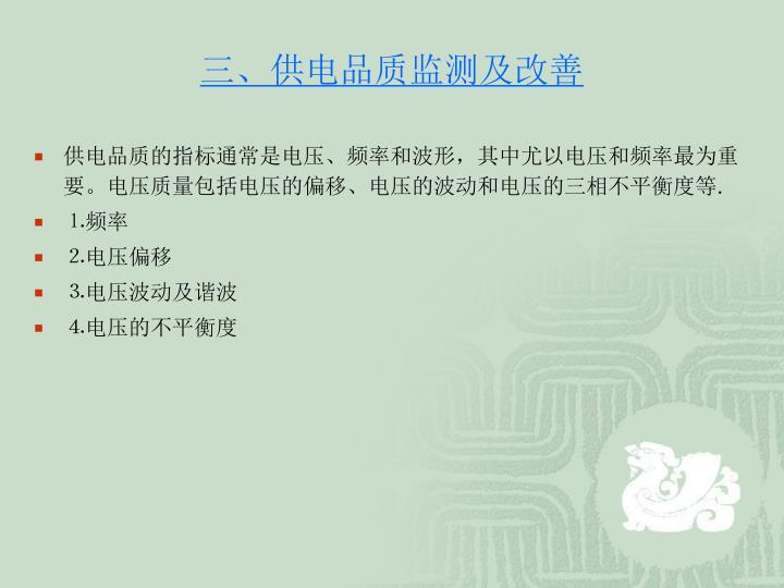 三、供电品质监测及改善