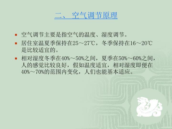 二、 空气调节原理
