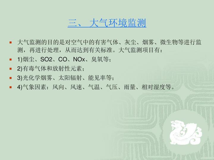 三、 大气环境监测