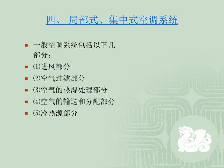 一般空调系统包括以下几部分: