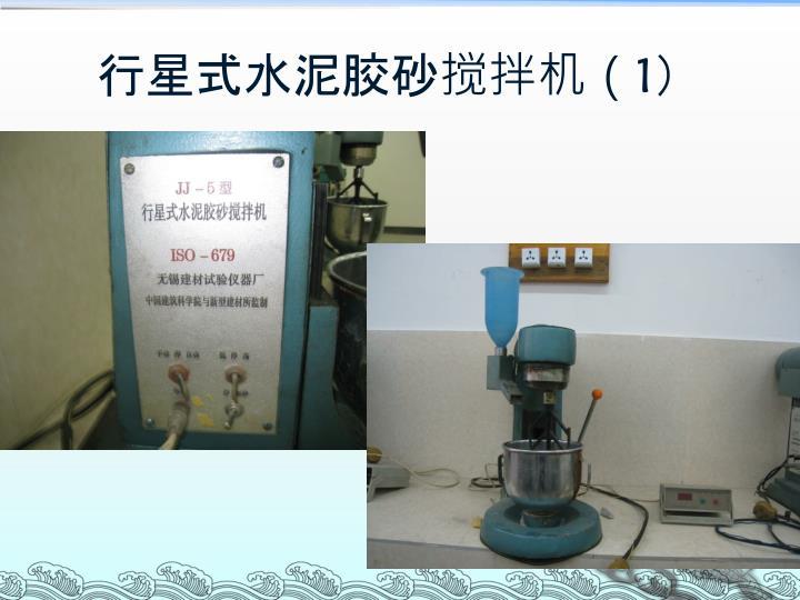 行星式水泥胶砂搅拌机(