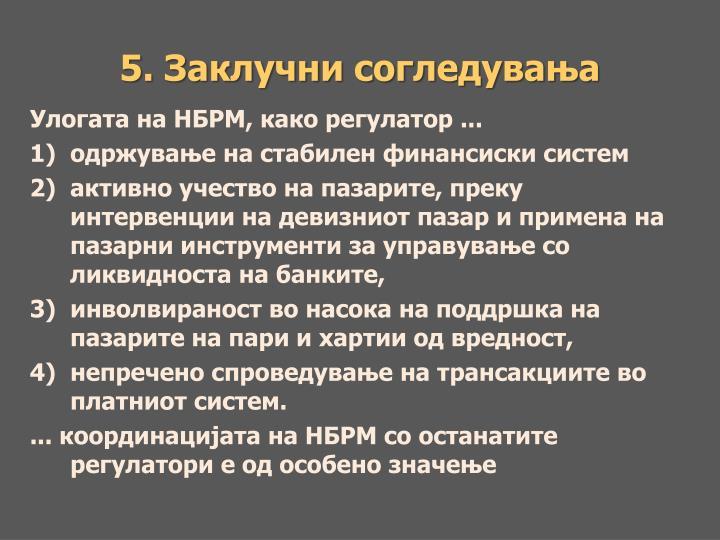 5. Заклучни согледувања