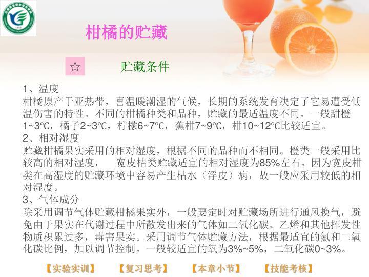 柑橘的贮藏