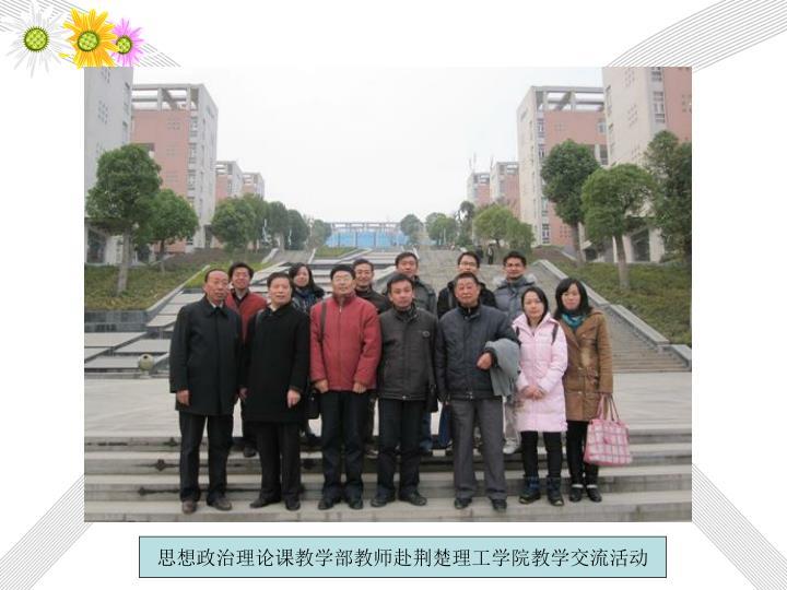 思想政治理论课教学部教师赴荆楚理工学院教学交流活动