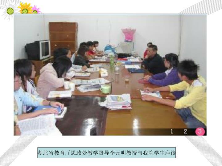 湖北省教育厅思政处教学督导李元明教授与我院学生座谈