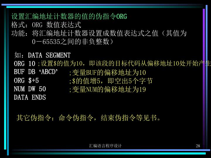 设置汇编地址计数器的值的伪指令