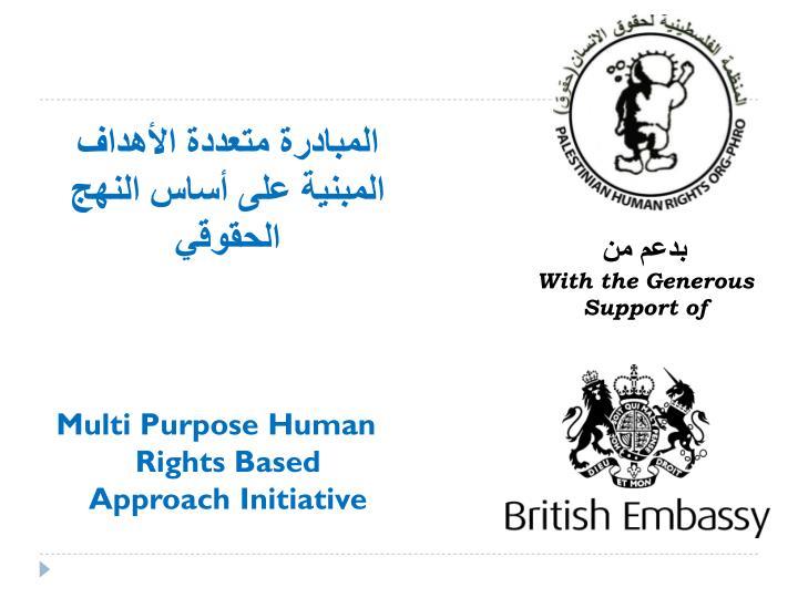 المبادرة متعددة الأهداف المبنية على أساس النهج الحقوقي